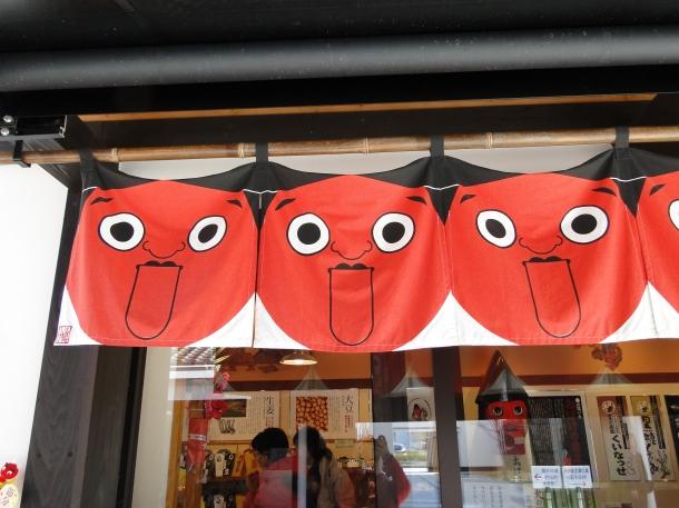 Oni faces above a shop selling beans for Setsubun