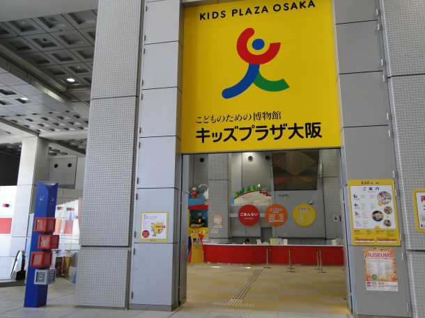 Osaka Kids Plaza entrance