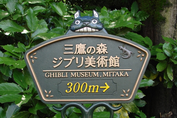 Even the signs for the Ghibli Museum are cool ...