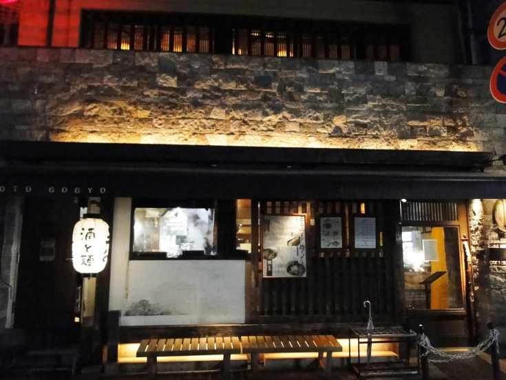 The exterior of Gogyo at night