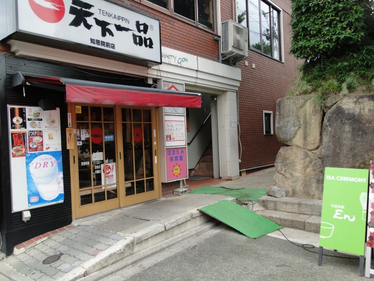 A sign points the way down the alley to Tea Ceremony Experience En