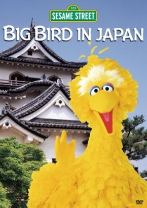 Family Fun: Touring Kyoto with Big Bird and Barkley
