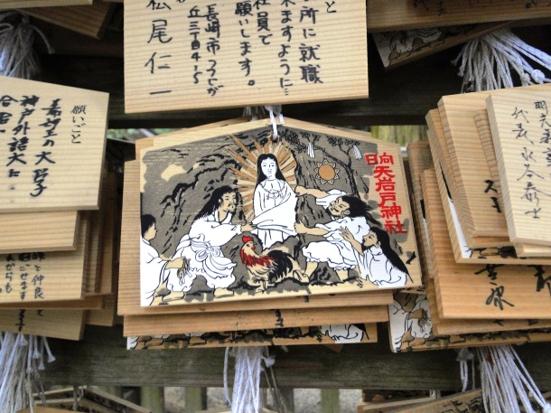 A prayer plaque in Takachiho