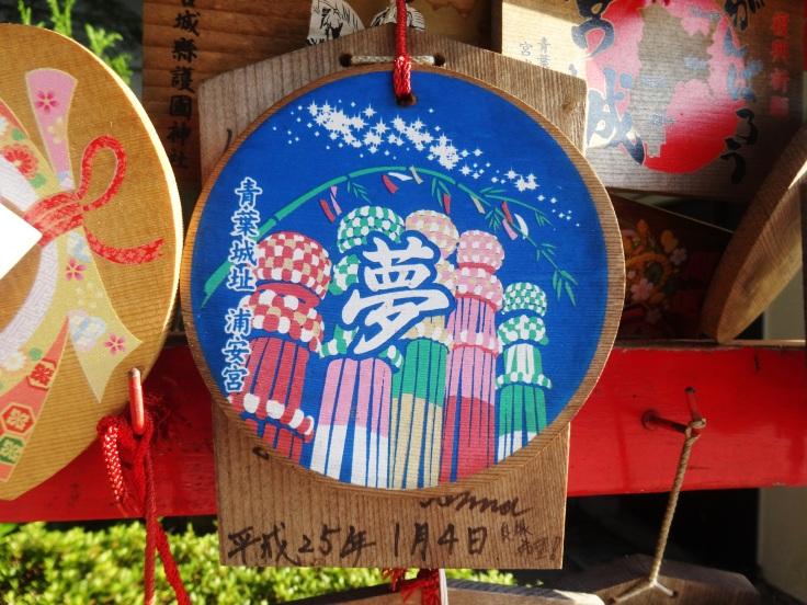Plaque showing Sendai's famous Tanabata Festival
