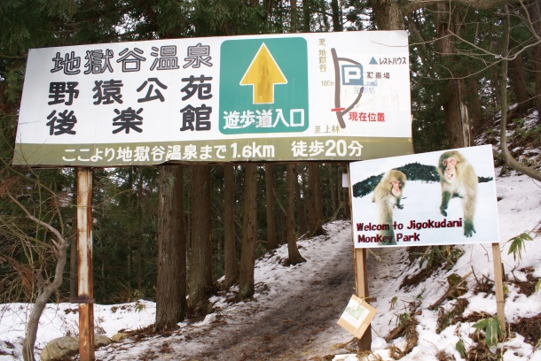 The sign at the start of the walking path