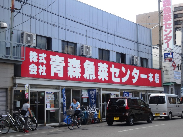 The exterior of the Furukawa Market