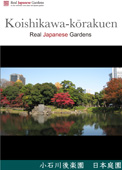 eBooks[Koishikawa-kōraku-en]